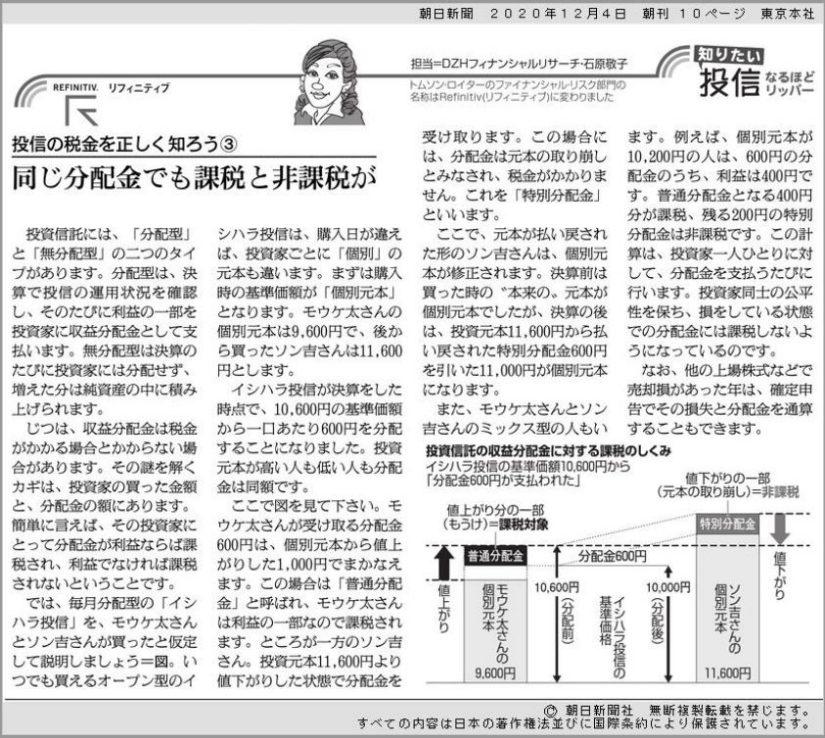 金 投信 分配 10月9日掲載 :